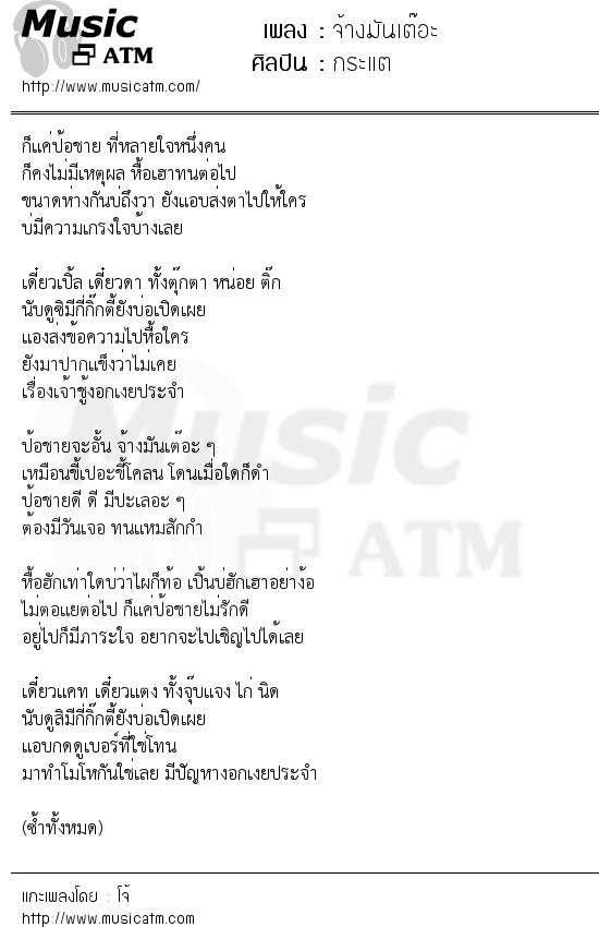เนื้อเพลง จ้างมันเต๊อะ - กระแต | Popasia.net | เพลงไทย