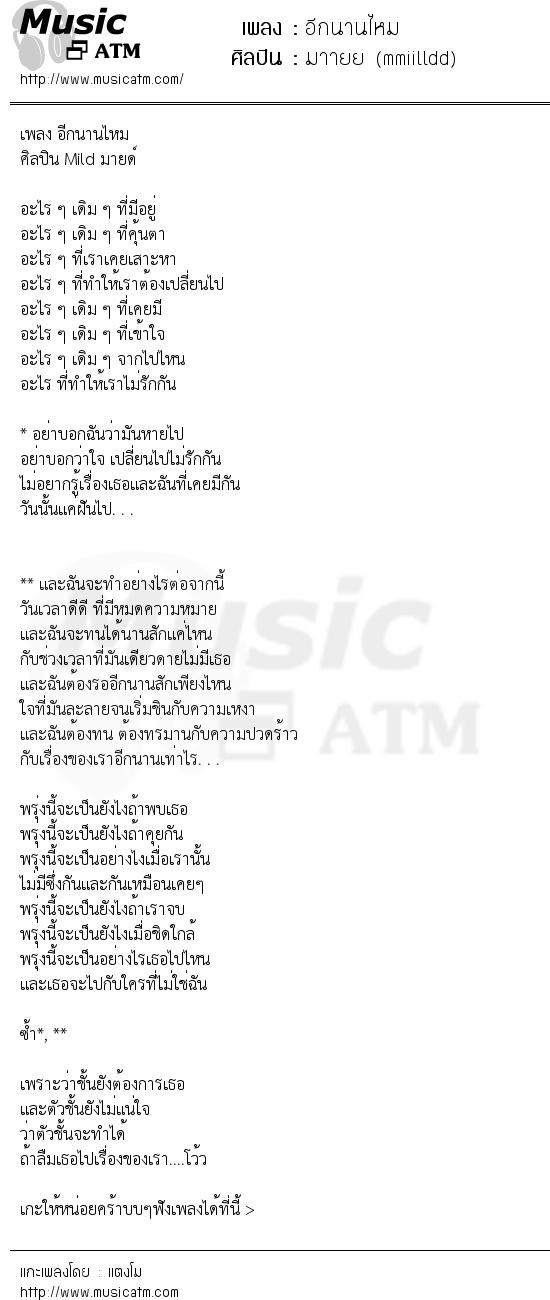 เนื้อเพลง อีกนานไหม - มาายย (mmiilldd) | เพลงไทย