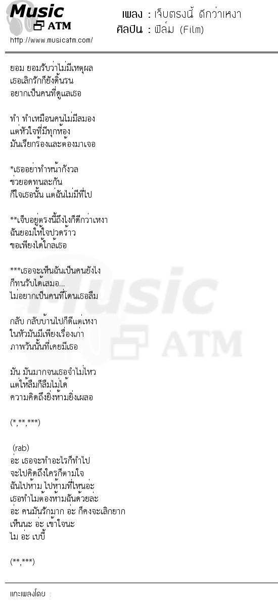 เนื้อเพลง เจ็บตรงนี้ ดีกว่าเหงา - ฟิล์ม (Film)   เพลงไทย