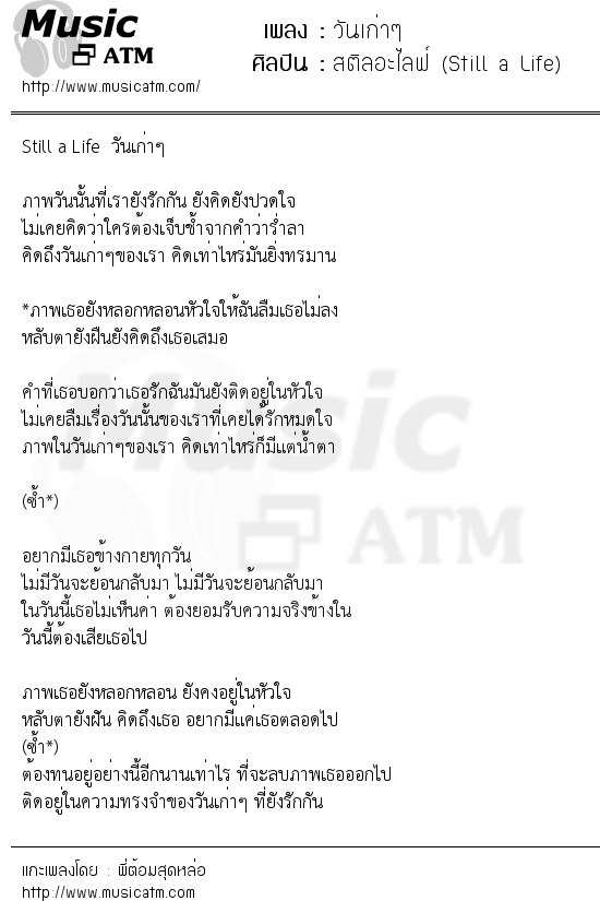 เนื้อเพลง วันเก่าๆ - สติลอะไลฟ์ (Still a Life) | เพลงไทย