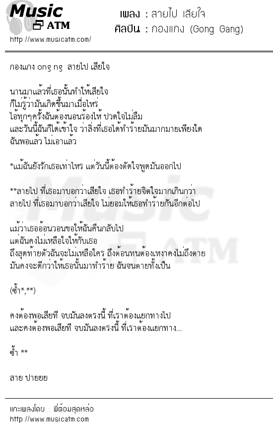 เนื้อเพลง สายไป เสียใจ - กองแกง (Gong Gang) | เพลงไทย