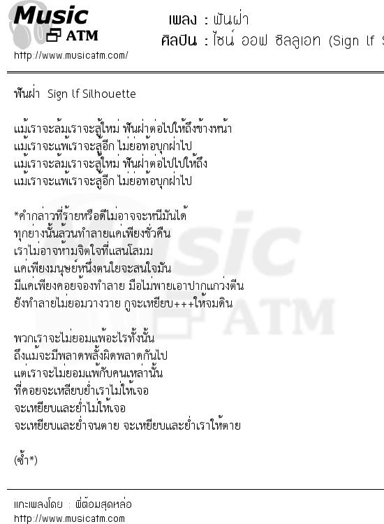 เนื้อเพลง ฟันฝ่า - ไซน์ ออฟ ซิลลูเอท (Sign lf Silhouette) | เพลงไทย