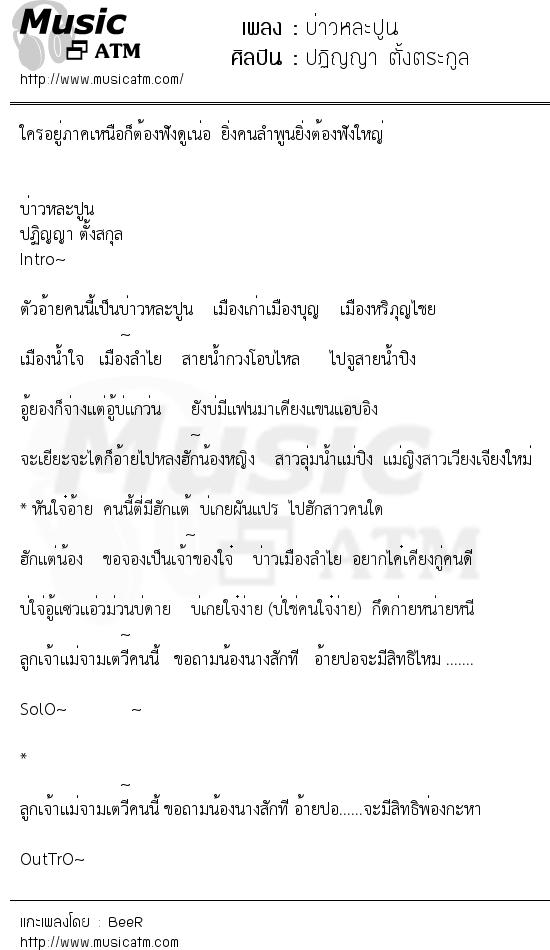 เนื้อเพลง บ่าวหละปูน - ปฏิญญา ตั้งตระกูล   เพลงไทย