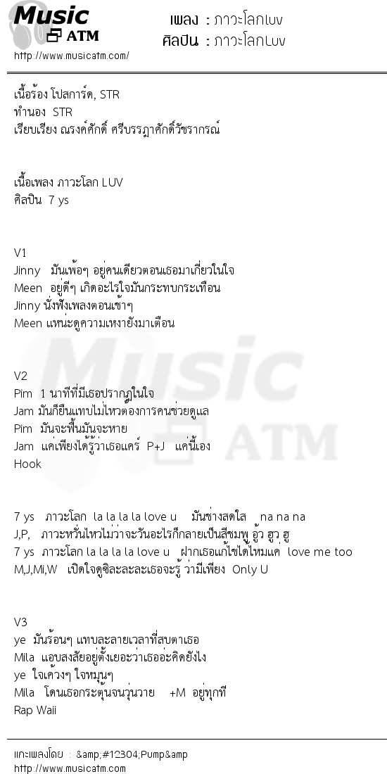 เนื้อเพลง ภาวะโลกluv - ภาวะโลกLuv | Popasia.net | เพลงไทย