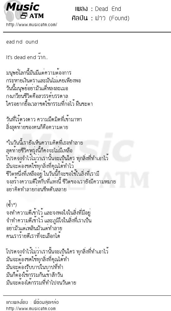 เนื้อเพลง Dead End - ฟาว (Found)   เพลงไทย