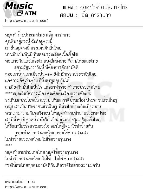 เนื้อเพลง หยุดทำร้ายประเทศไทย - แอ๊ด คาราบาว   เพลงไทย