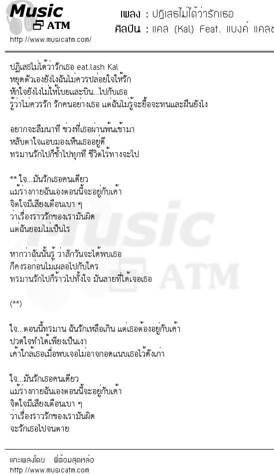 เนื้อเพลง ปฏิเสธไม่ได้ว่ารักเธอ - แคล (Kal) Feat. แบงค์ แคลช (Clash)   เพลงไทย