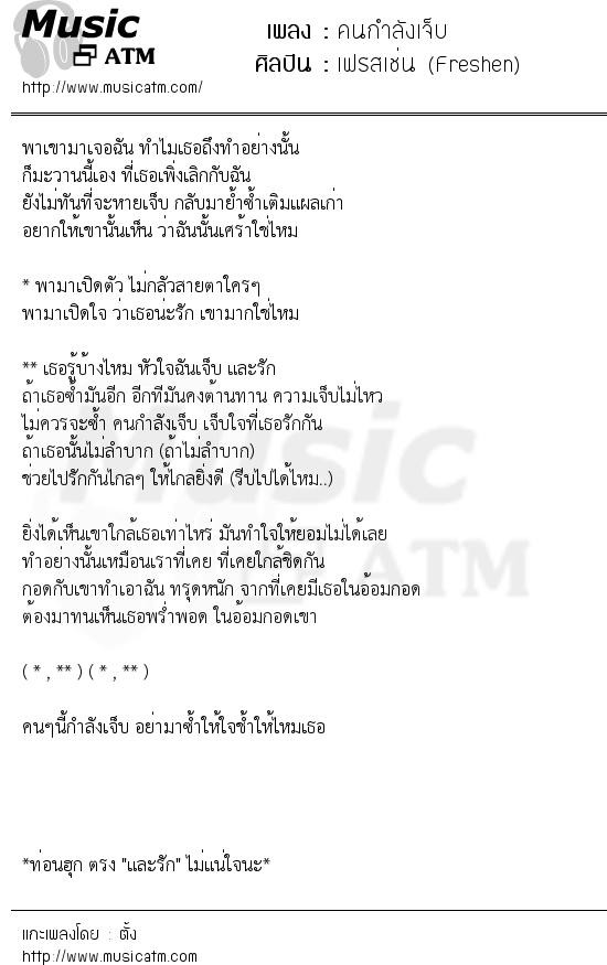 เนื้อเพลง คนกำลังเจ็บ - เฟรสเช่น (Freshen) | เพลงไทย