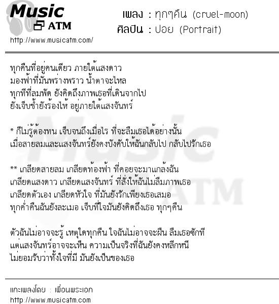 เนื้อเพลง ทุกๆคืน (cruel-moon) - ปอย (Portrait) | เพลงไทย