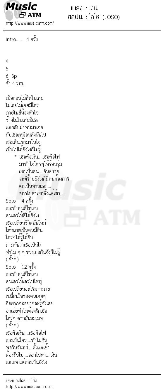 เนื้อเพลง เงิน - โลโซ (LOSO) | เพลงไทย