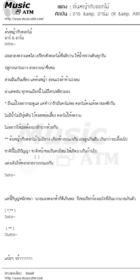 เนื้อเพลง ต้นหญ้ากับดอกไม้ - อาร & อาร์ม (R & ARM)   เพลงไทย
