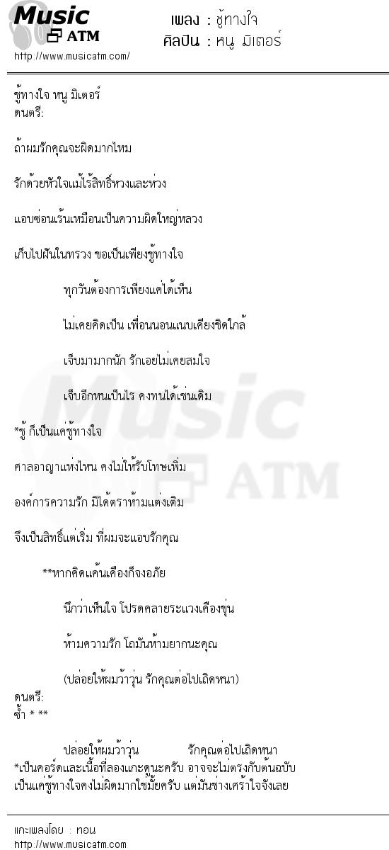 เนื้อเพลง ชู้ทางใจ - หนู มิเตอร์ | เพลงไทย