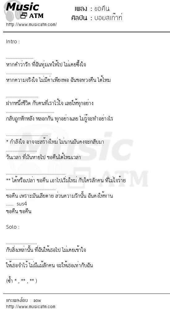 เนื้อเพลง ขอคืน - บอยสเก๊าท์   Popasia.net   เพลงไทย