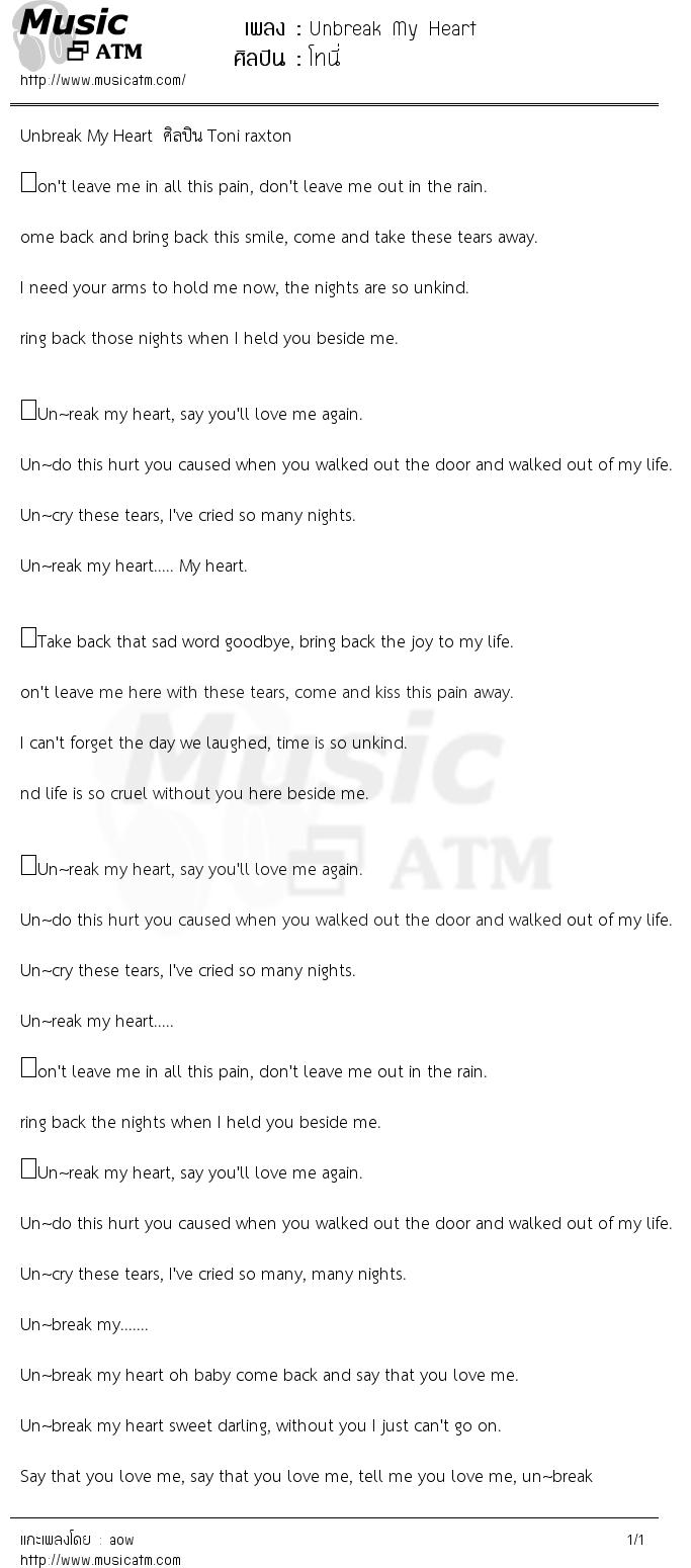 เนื้อเพลง Unbreak My Heart - โทนี่ | เพลงไทย