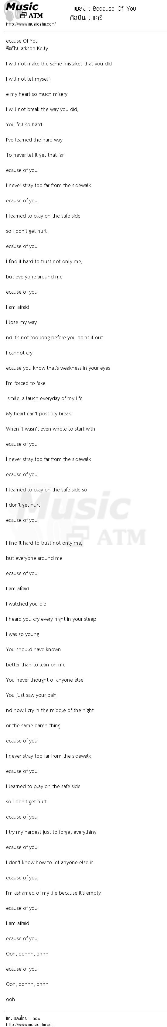 เนื้อเพลง Because Of You - แครี่ | เพลงไทย