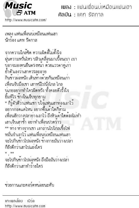 เนื้อเพลง แฟนเพื่อนบ่เหมือนแฟนเฮา - แคท รัตกาล | เพลงไทย