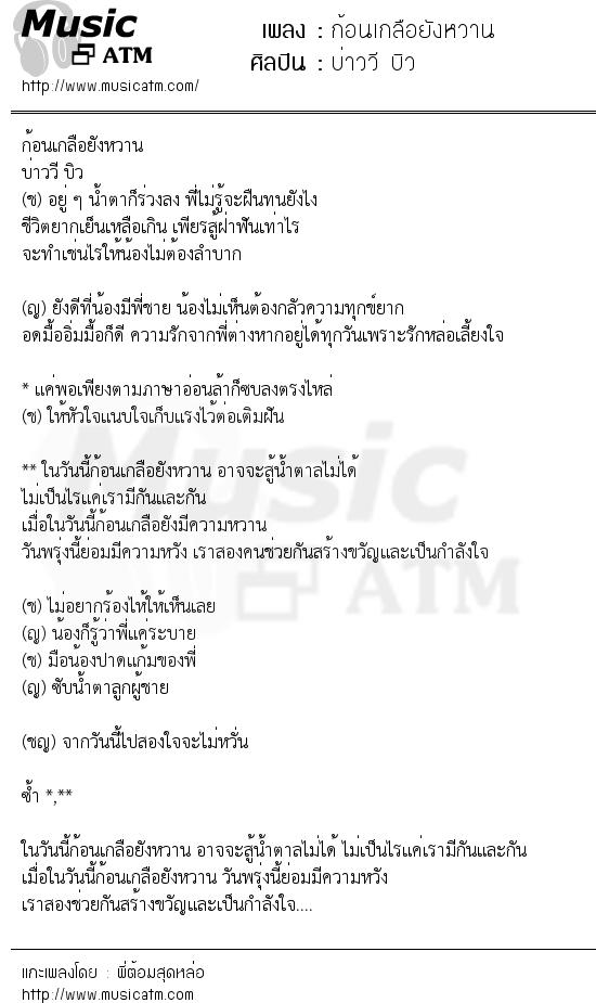 เนื้อเพลง ก้อนเกลือยังหวาน - บ่าววี บิว   เพลงไทย