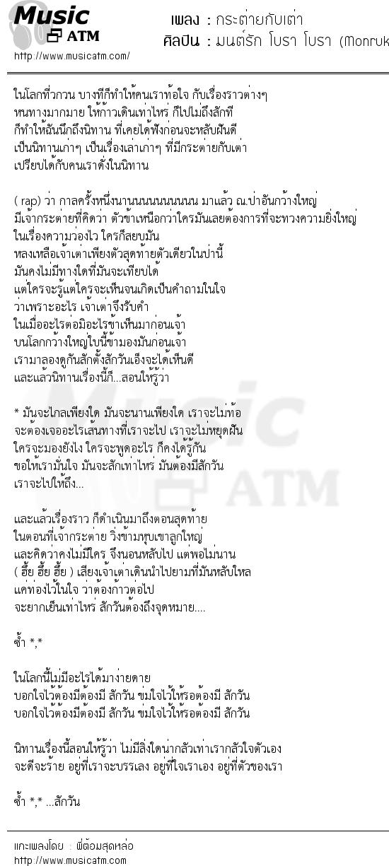 เนื้อเพลง กระต่ายกับเต่า - มนต์รัก โบรา โบรา (Monruk Bora Bora) | เพลงไทย