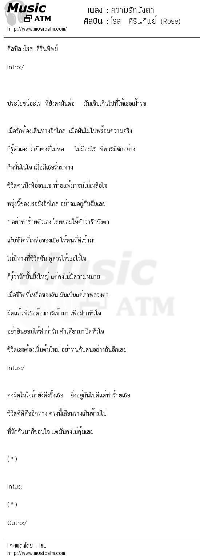 เนื้อเพลง ความรักบังตา - โรส ศิรินทิพย์ (Rose) | เพลงไทย