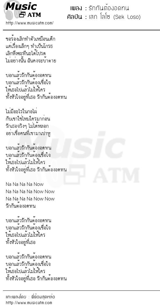 เนื้อเพลง รักกันต้องอดทน - เสก โลโซ (Sek Loso) | เพลงไทย