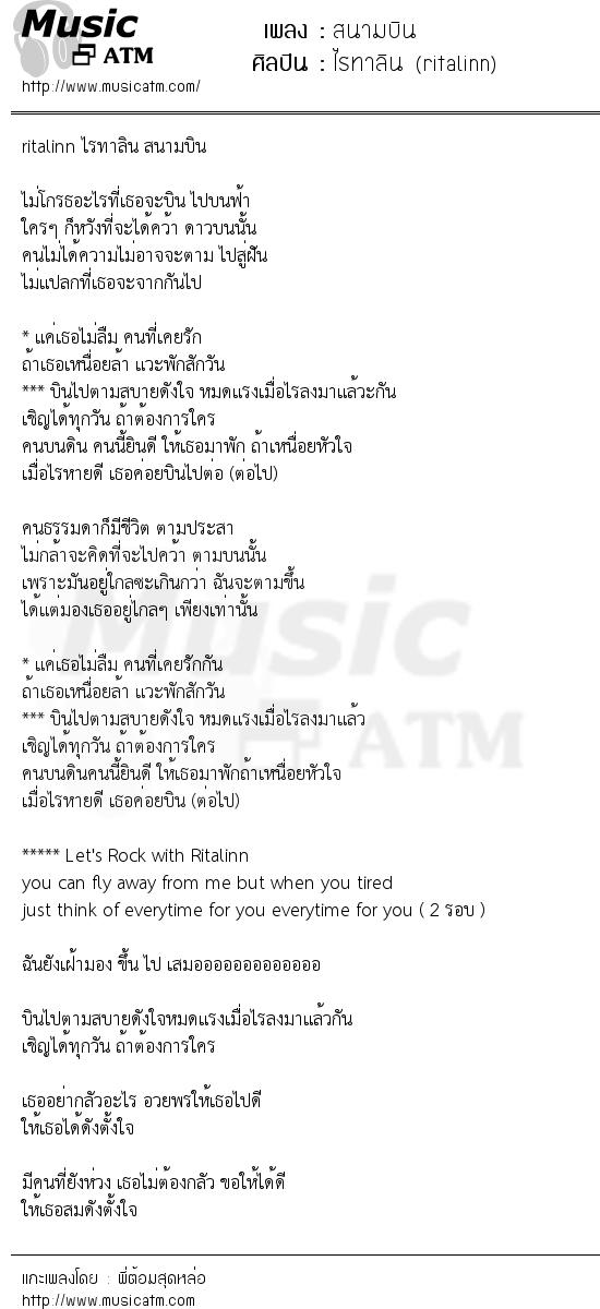 เนื้อเพลง สนามบิน - ไรทาลิน (ritalinn) | เพลงไทย