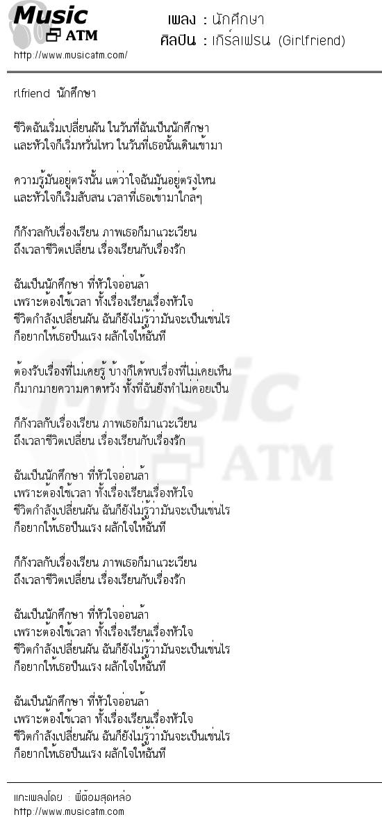 เนื้อเพลง นักศึกษา - เกิร์ลเฟรน (Girlfriend) | เพลงไทย