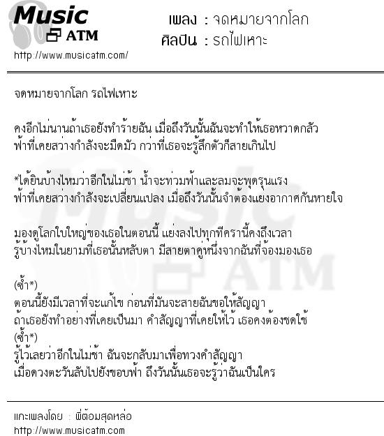 เนื้อเพลง จดหมายจากโลก - รถไฟเหาะ   Popasia.net   เพลงไทย