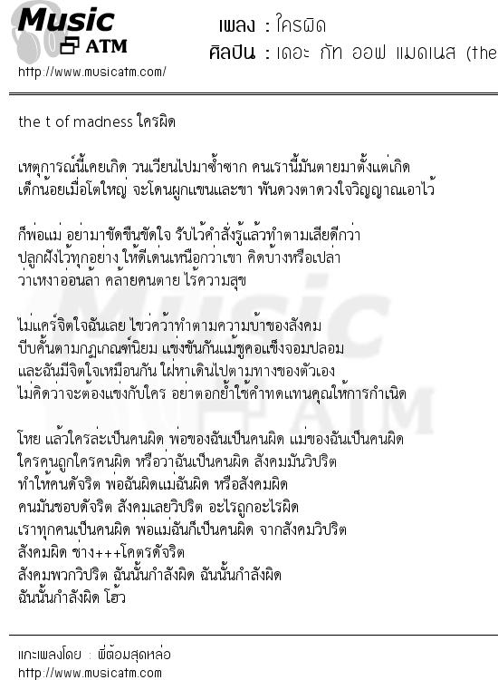 เนื้อเพลง ใครผิด - เดอะ กัท ออฟ แมดเนส (the Gut of madness)   เพลงไทย