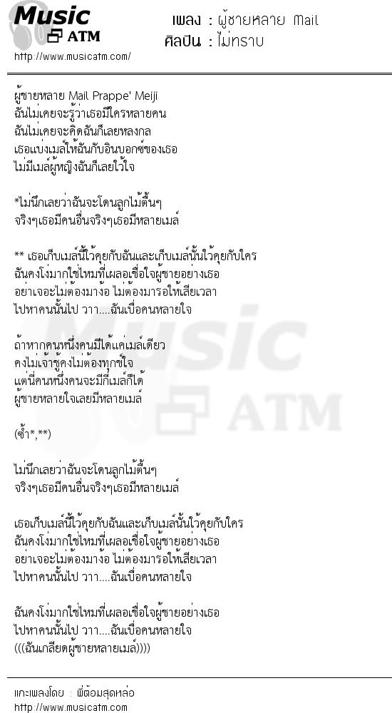 เนื้อเพลง ผู้ชายหลาย Mail - ไม่ทราบ | เพลงไทย
