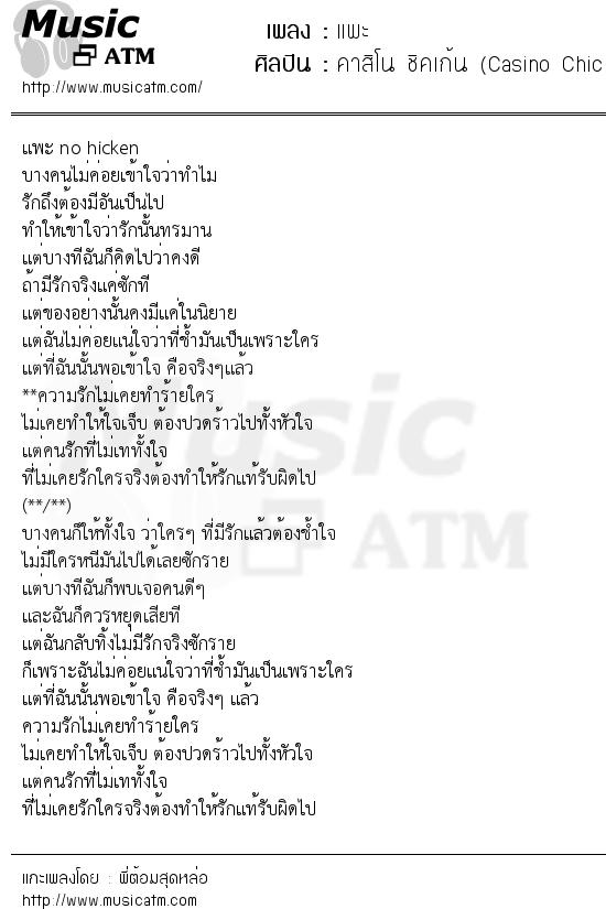 เนื้อเพลง แพะ - คาสิโน ชิคเก้น (Casino Chicken) | เพลงไทย