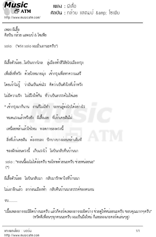 เนื้อเพลง ผีเสื้อ - กล้วย แสตมป์ & โซเฟีย   เพลงไทย