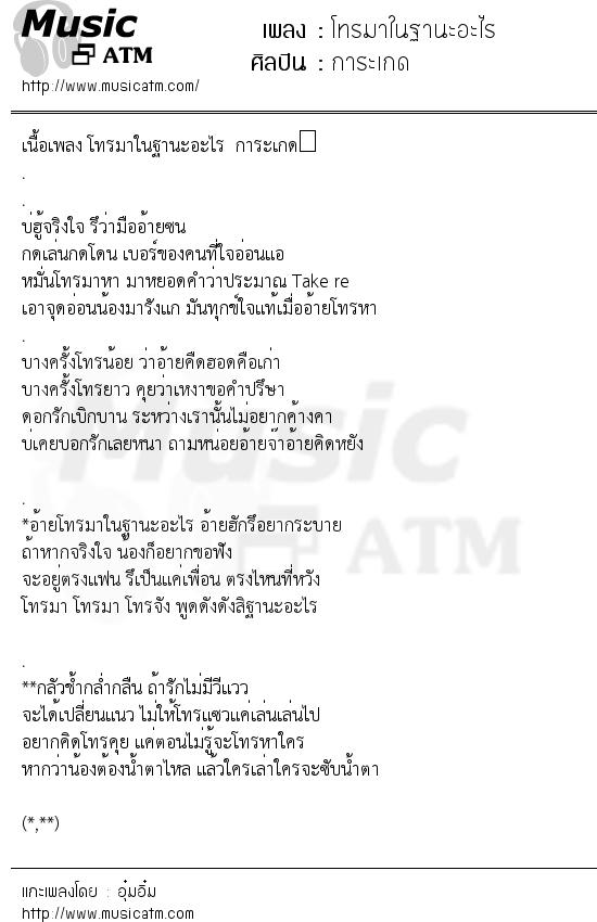 เนื้อเพลง โทรมาในฐานะอะไร - การะเกด | Popasia.net | เพลงไทย
