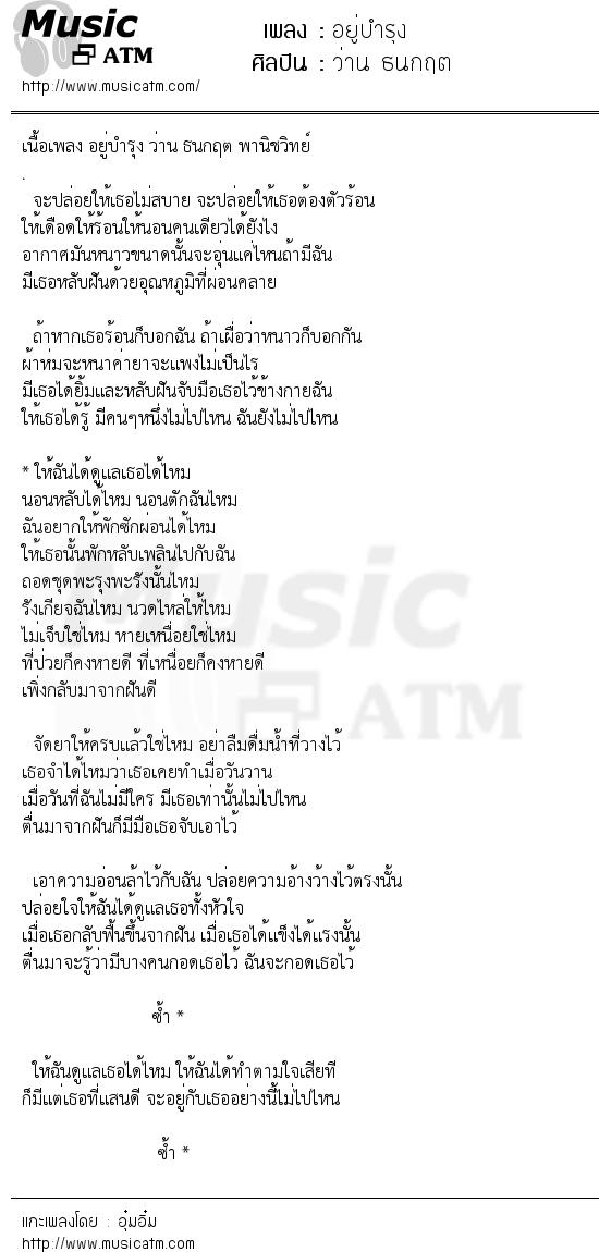 เนื้อเพลง อยู่บำรุง - ว่าน ธนกฤต | เพลงไทย