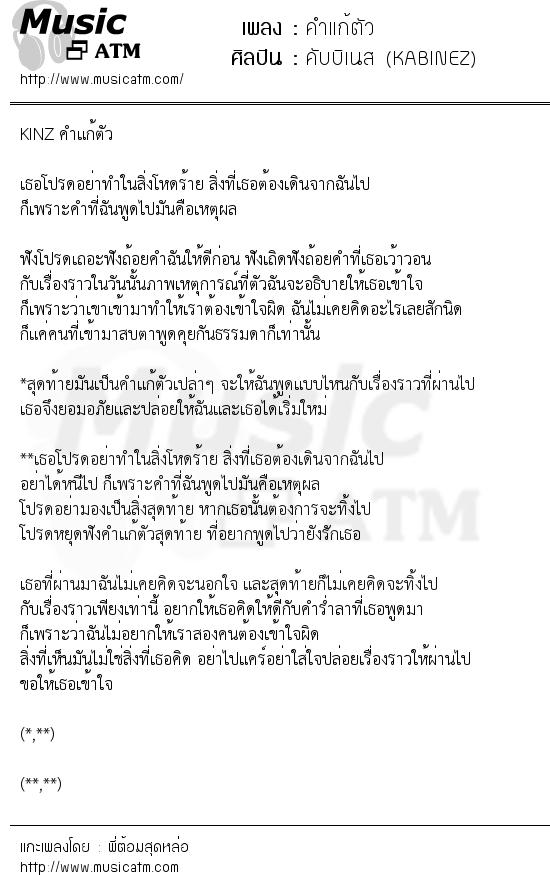 เนื้อเพลง คำแก้ตัว - คับบิเนส (KABINEZ)   เพลงไทย