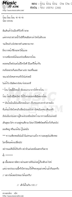 เนื้อเพลง ร้อน ร้อน ร้อน Cha Cha Cha - จ๊อบ บรรจบ (Job)   เพลงไทย