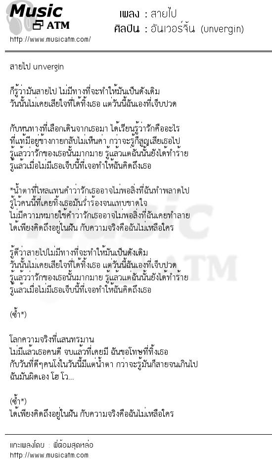 เนื้อเพลง สายไป - อันเวอร์จิ้น (unvergin)   เพลงไทย