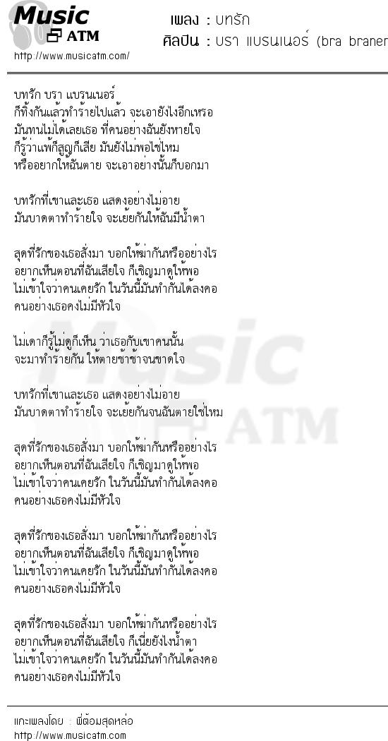 เนื้อเพลง บทรัก - บรา แบรนเนอร์ (bra braner)   เพลงไทย