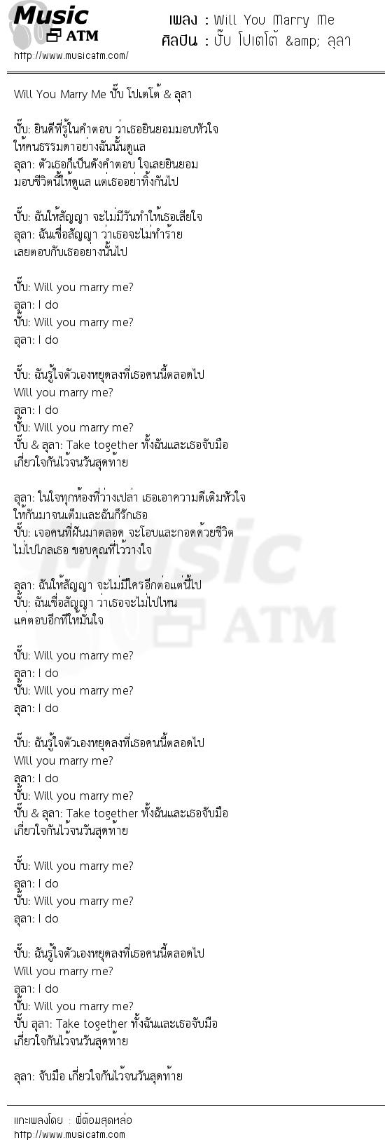 เนื้อเพลง Will You Marry Me - ปั๊บ โปเตโต้ & ลุลา   เพลงไทย