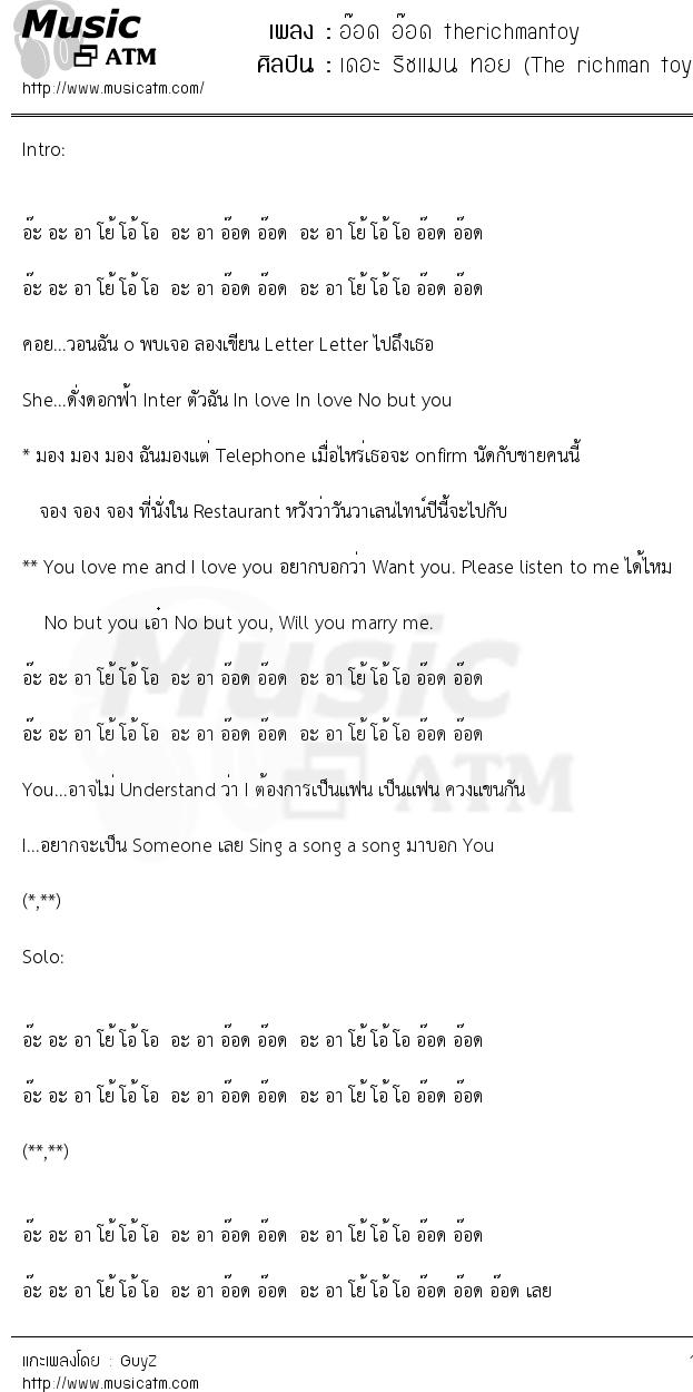 เนื้อเพลง อ๊อด อ๊อด therichmantoy - เดอะ ริชแมน ทอย (The richman toy) | เพลงไทย