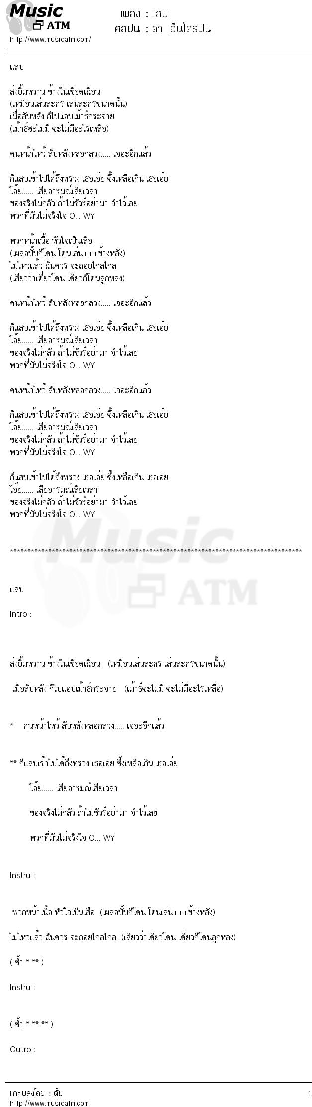 เนื้อเพลง แสบ - ดา เอ็นโดรฟิน | เพลงไทย