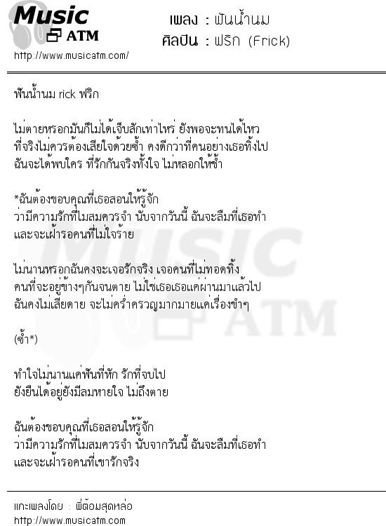 เนื้อเพลง ฟันน้ำนม - ฟริก (Frick) | เพลงไทย