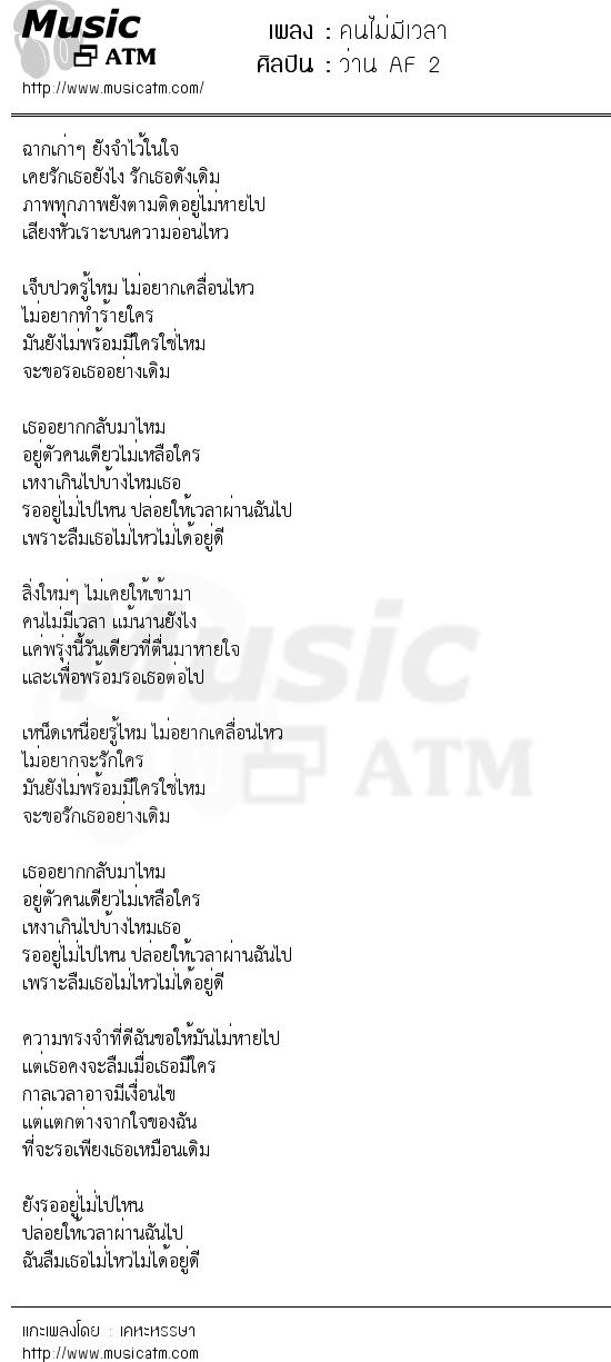 เนื้อเพลง คนไม่มีเวลา - ว่าน AF 2 | เพลงไทย