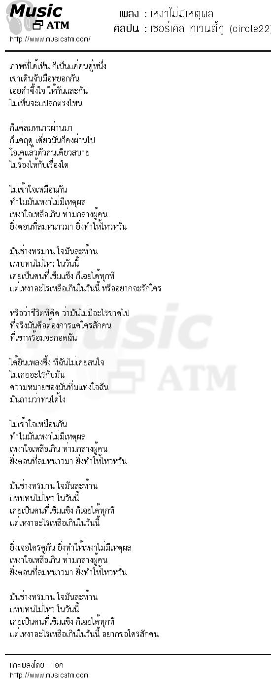 เนื้อเพลง เหงาไม่มีเหตุผล - เซอร์เคิล ทเวนตี้ทู (circle22) | เพลงไทย