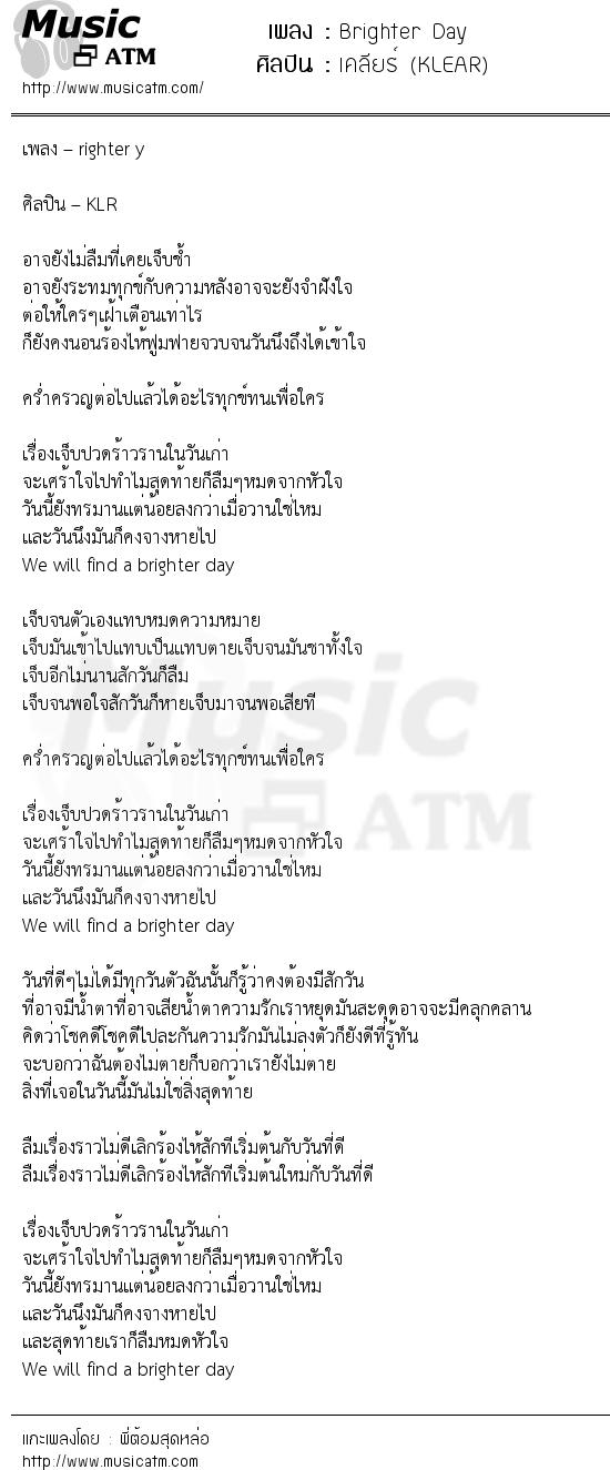 เนื้อเพลง Brighter Day - เคลียร์ (KLEAR) | เพลงไทย