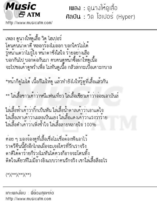 เนื้อเพลง ดูนางให้ดูเสื้อ - วิด ไฮเปอร์ (Hyper)   เพลงไทย