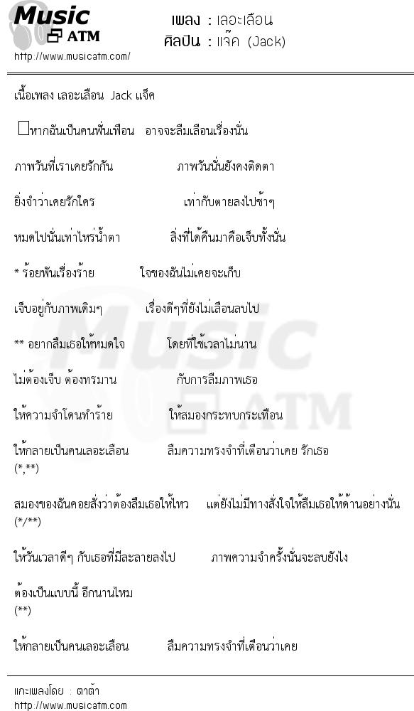 เนื้อเพลง เลอะเลือน - แจ๊ค (Jack) | เพลงไทย