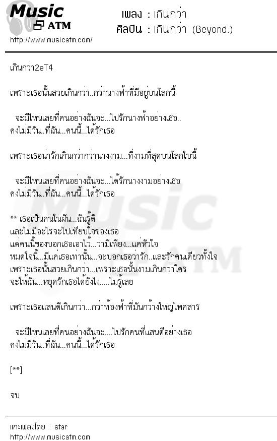 เนื้อเพลง เกินกว่า - เกินกว่า (Beyond.)   เพลงไทย