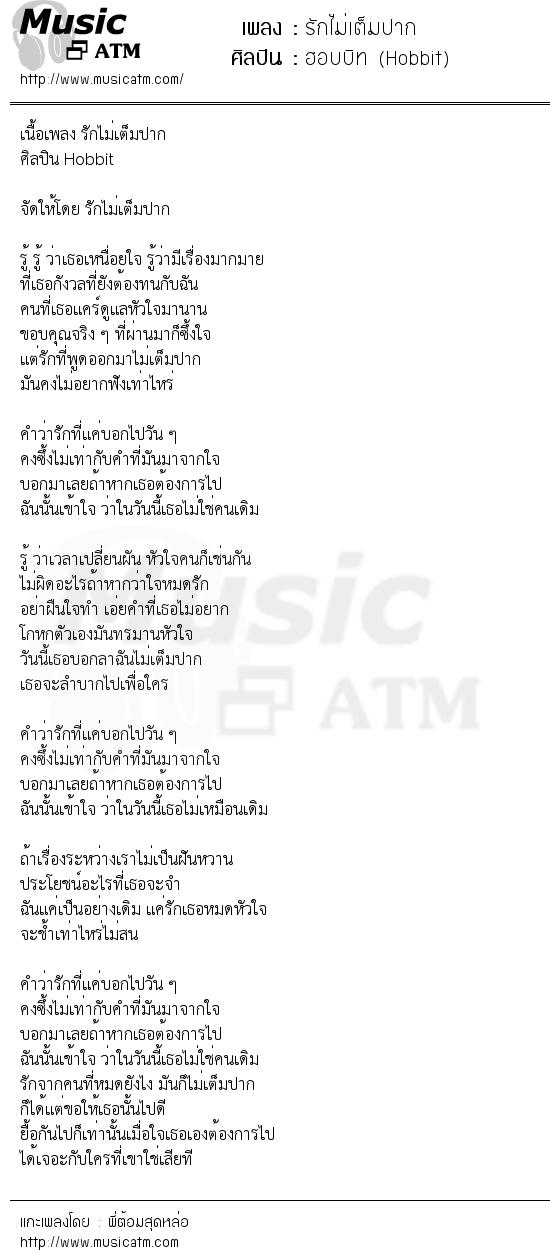เนื้อเพลง รักไม่เต็มปาก - ฮอบบิท (Hobbit) | เพลงไทย