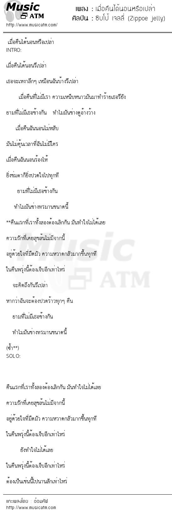 เนื้อเพลง เมื่อคืนได้นอนหรือเปล่า - ซิบโป้ เจลลี่ (Zippoe jelly)   เพลงไทย