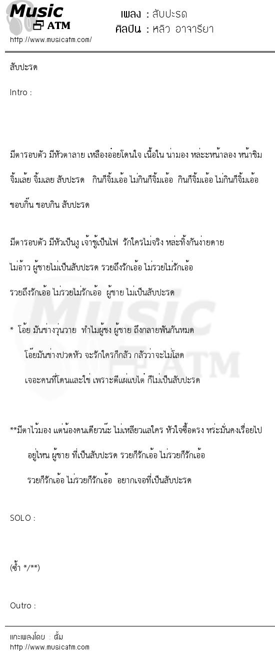 เนื้อเพลง สับปะรด - หลิว อาจารียา   เพลงไทย